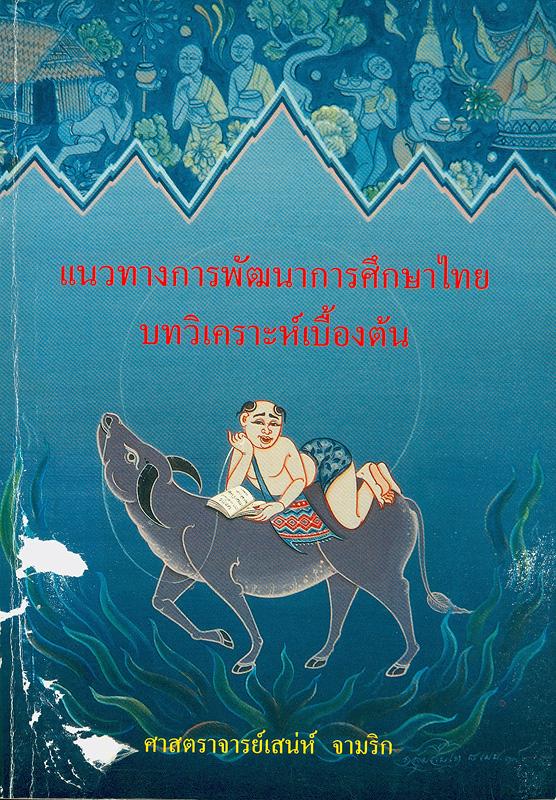 แนวทางการพัฒนาการศึกษาไทย :บทวิเคราะห์เบื้องต้น /เสน่ห์ จามริก