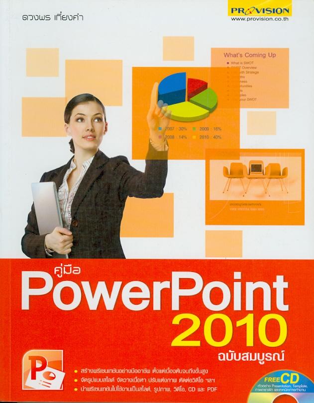คู่มือ PowerPoint 2010 ฉบับสมบูรณ์ /ดวงพร เกี๋ยงคำ||PowerPoint 2010 ฉบับสมบูรณ์