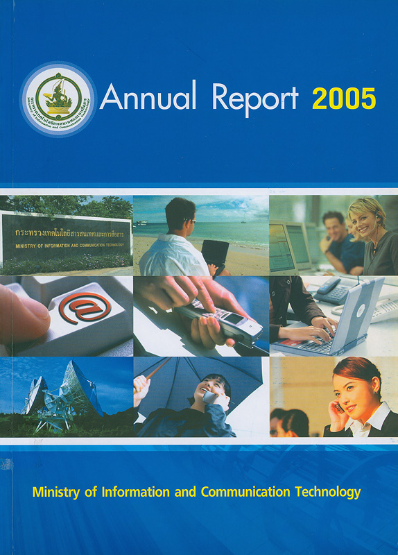 Annual report 2005 Ministry of Information and Communication Technology /Ministry of Information and Communication Technology||Annual report Ministry of Information and Communication Technology