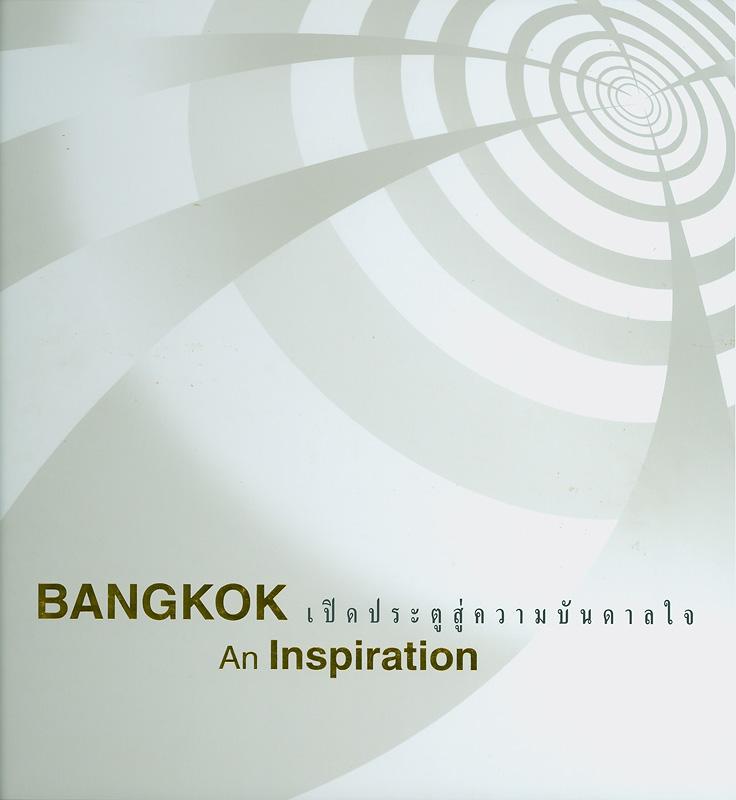Bangkok :an inspiration /ผู้เขียน: อนุช อาภาภิรม...[และคนอื่นๆ]||เปิดประตูสู่ความบันดาลใจ||เปิดประตูสู่เมืองฟ้า ;ลำดับที่ 5.
