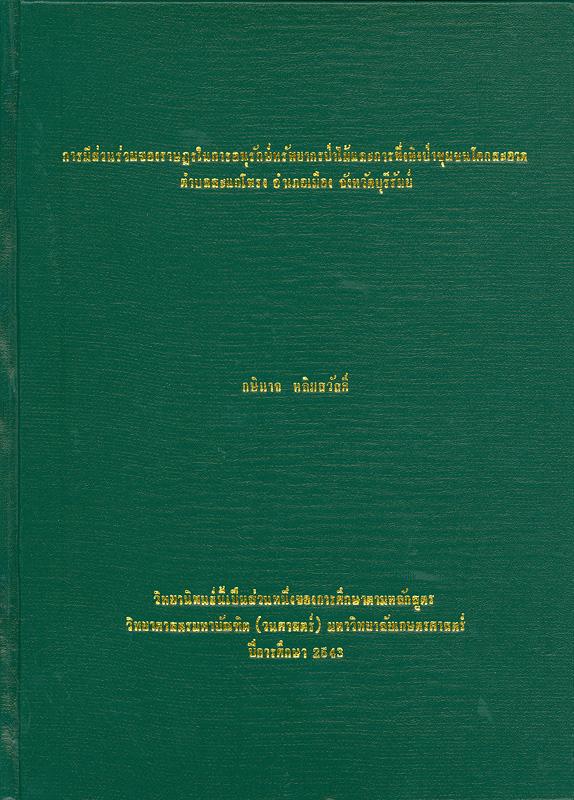 การมีส่วนร่วมของราษฎรในการอนุรักษ์ทรัพยากรป่าไม้และการพึ่งพิงป่าชุมชนโคกสะอาด ตำบลสะแกโพรง อำเภอเมือง จังหวัดบุรีรมย์ /กษินาจ หลิมสวัสดิ์||People's participation in forest resources conservation and dependency of Ban Khok Sa-at community forest, Tambon Sakae Phrong, Amphoe Muang, Changwat Buri Ram