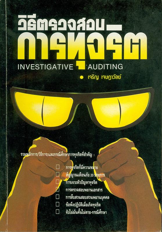 วิธีตรวจสอบการทุจริต /เจริญ เจษฎาวัลย์||Investigation auditing