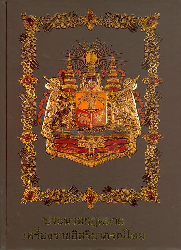 ประมวลกฎหมายเครื่องราชอิสริยาภรณ์ไทย /สวัสดิการสำนักเลขาธิการคณะรัฐมนตรี ; คณะบรรณาธิการ, สมชาย พฤฒิกัลป์ ... [และคนอื่นๆ]