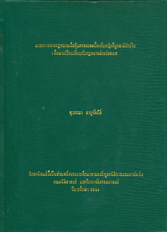 มาตรการทางกฎหมายเพื่อคุ้มครองและป้องกันหญิงที่ถูกสามีทำร้าย :ศึกษาเปรียบเทียบกับกฎหมายต่างประเทศ /สุวรรณา จารุทัศนีย์||Legal measures for protection and prevention of wife battering : a comparative study