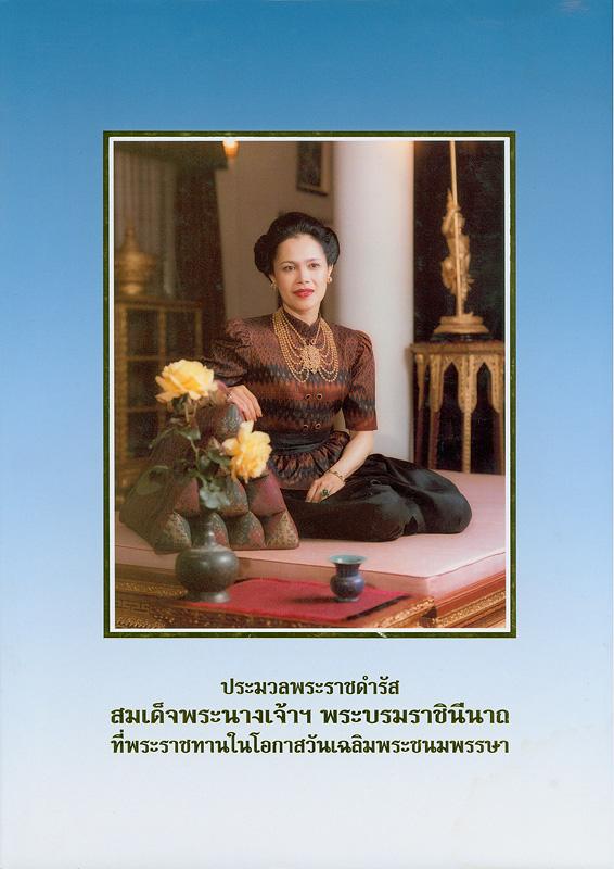 ประมวลพระราชดำรัสสมเด็จพระนางเจ้าฯ พระบรมราชินีนาถ ที่พระราชทานในโอกาสวันเฉลิมพระชนมพรรษา /สำนักเลขาธิการคณะรัฐมนตรี