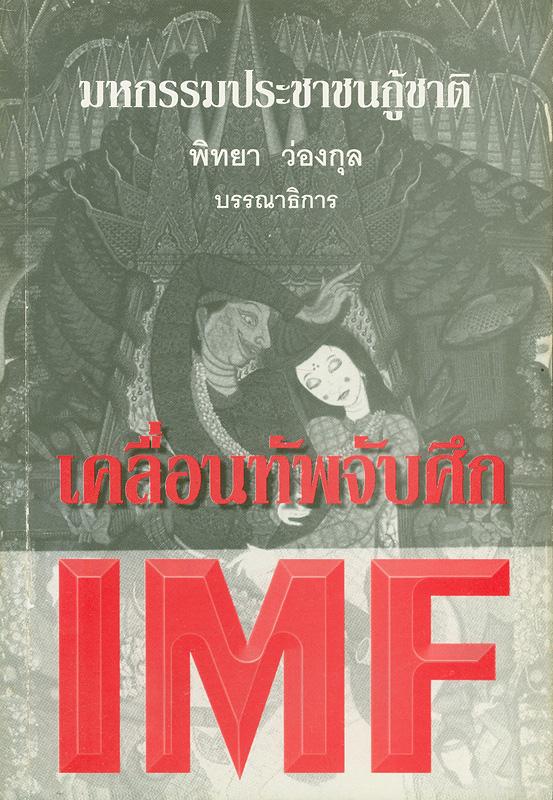 มหกรรมประชาชนกู้ชาติ :เคลื่อนทัพจับศึก IMF /บรรณาธิการ, พิทยา ว่องกุล และ ทีมวิชาการมหกรรมประชาชนกู้ชาติ||เคลื่อนทัพจับศึก IMF