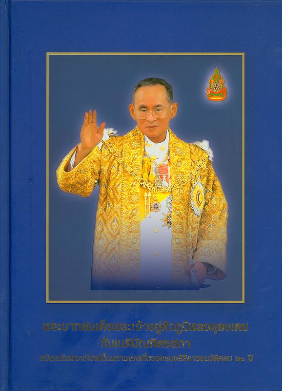 พระบาทสมเด็จพระเจ้าอยู่หัวภูมิพลอดุลยเดชกับเนติบัณฑิตยสภา :ฉบับเฉลิมพระเกียรติในมหามงคลที่ทรงครองสิริราชสมบัติครบ 60 ปี /เนติบัณฑิตยสภา||พระบาทสมเด็จพระเจ้าอยู่หัวภูมิพลอดุลยเดชกับเนติบัณฑิตยสภา