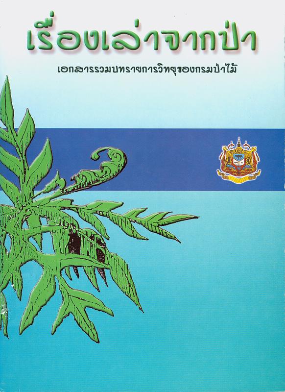 เรื่องเล่าจากป่า :เอกสารรวมบทรายการวิทยุของกรมป่าไม้ ตุลาคม 2545 - มีนาคม 2546 / รวบรวม/เรียบเรียงข้อมูล, ยุคลธร ไกรวศิน
