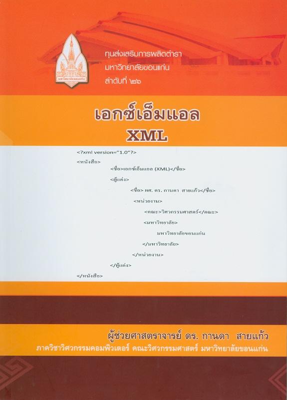 เอกซ์เอ็มแอล /กานดา สายแก้ว||XML||ทุนส่งเสริมการผลิตตำรา มหาวิทยาลัยขอนแก่น ;ลำดับที่ 26.