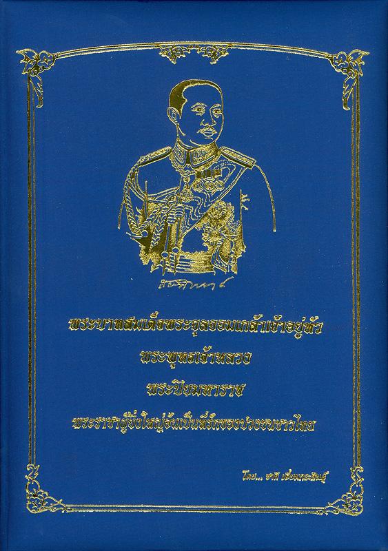 พระบาทสมเด็จพระจุลจอมเกล้าเจ้าอยู่หัว พระพุทธเจ้าหลวง พระปิยมหาราช พระราชาผู้ยิ่งใหญ่อันเป็นที่รักของปวงชนชาวไทย /ชาลี เอี่ยมกระสินธุ์||พระบาทสมเด็จพระจุลจอมเกล้าเจ้าอยู่หัว รัชกาลที่ 5
