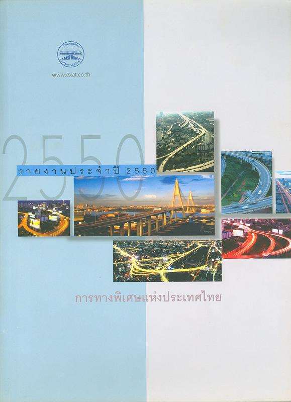 รายงานประจำปี 2550 การทางพิเศษแห่งประเทศไทย /การทางพิเศษแห่งประเทศไทย||รายงานประจำปี การทางพิเศษแห่งประเทศไทย