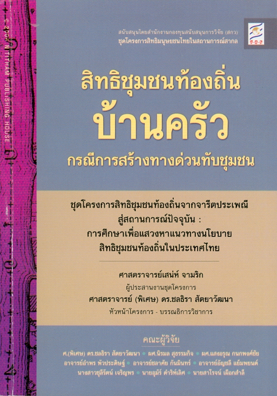 สิทธิชุมชนท้องถิ่นบ้านครัว :กรณีการสร้างทางด่วนทับชุมชน /ชลธิรา สัตยาวัฒนา ... [และคนอื่นๆ]||ชุดโครงการสิทธิมนุษยชนไทยในสถานการณ์สากล