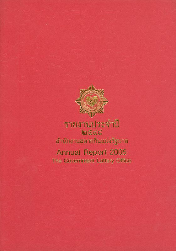 รายงานประจำปี 2548 สำนักงานสลากกินแบ่งรัฐบาล /สำนักงานสลากกินแบ่งรัฐบาล  Annual report 2005 The Government Lottery Office รายงานประจำปี สำนักงานสลากกินแบ่งรัฐบาล