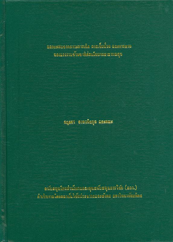 ผลกระทบจากภาวะการเกิด การเจ็บป่วย และการตายของแรงงานข้ามชาติต่อนโยบายสาธารณสุข /กฤตยา อาชวนิจกุล ... [และคนอื่น ๆ]||ชุดโครงการวิจัยเรื่องทางเลือกนโยบายการนำเข้าแรงงานข้ามชาติของประเทศไทย