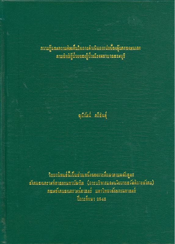 ความรู้และความคิดเห็นในการดำเนินการปกป้องคุ้มครองตนเองตามสิทธิผู้ป่วย ของผู้ป่วยโรงพยาบาลสระบุรี /สุนีรัตน์ ศรีสินธ์||The knowledge and opinion of patients towards self-protection according to the declaration of patients' right in Saraburi Hospital