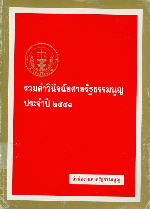 รวมคำวินิจฉัยศาลรัฐธรรมนูญ ประจำปี 2541 /สำนักงานศาลรัฐธรรมนูญ