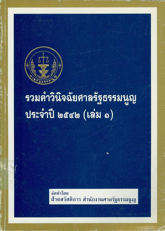 รวมคำวินิจฉัยศาลรัฐธรรมนูญ ประจำปี 2542 /ฝ่ายสวัสดิการ สำนักงานศาลรัฐธรรมนูญ