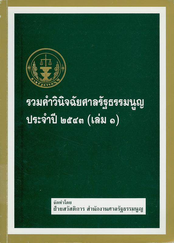 รวมคำวินิจฉัยศาลรัฐธรรมนูญ ประจำปี 2543 /ฝ่ายสวัสดิการ สำนักงานศาลรัฐธรรมนูญ ; สำนักงานศาลรัฐธรรมนูญ