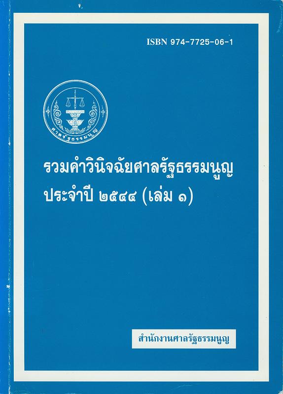 รวมคำวินิจฉัยศาลรัฐธรรมนูญ ประจำปี 2544 /สำนักงานศาลรัฐธรรมนูญ