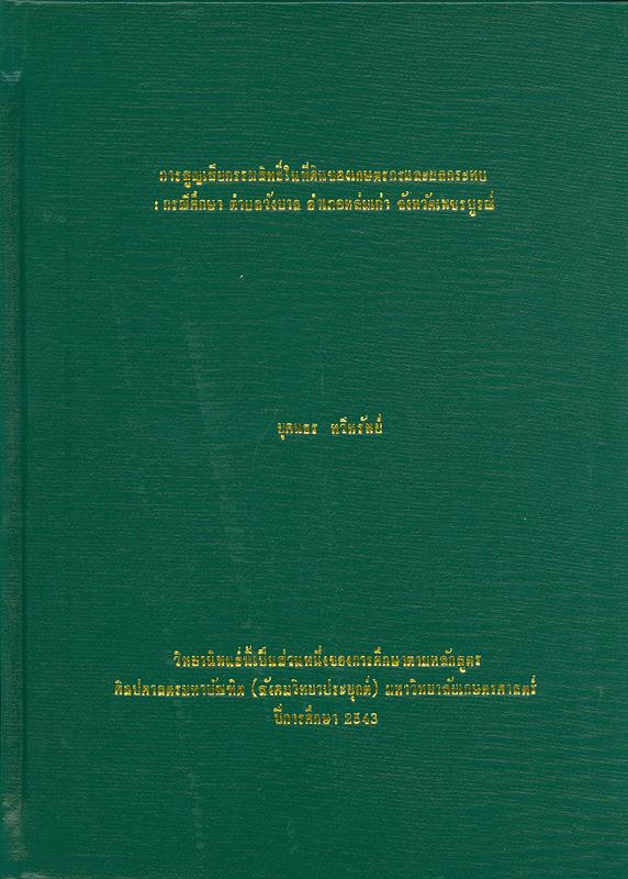 การสูญเสียกรรมสิทธิ์ในที่ดินของเกษตรกรและผลกระทบ :กรณีศึกษาตำบลวังบาล อำเภอหล่มเก่า จังหวัดเพชรบูรณ์ /ยุคนธร ทวีทรัพย์||The loss of land ownership ant it's impacts on farmers : a case study of Tumbon Wang Ban Amphoe Lom Kao ChangwatPhetchabun