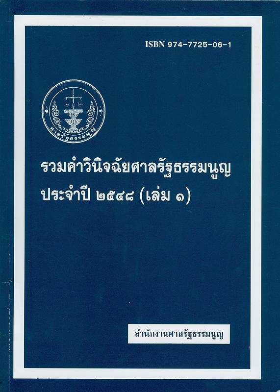 รวมคำวินิจฉัยศาลรัฐธรรมนูญ ประจำปี 2548 /สำนักงานศาลรัฐธรรมนูญ