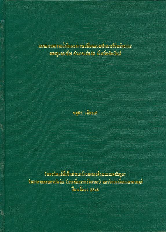 สถานภาพความยั่งยืนและการเปลี่ยนแปลงในการใช้ทรัพยากรของชุมชนลัวะอำเภอแม่แจ่ม จังหวัดเชียงใหม่ /จตุพร เทียรมา||The sustainability status and the changes in resources utilization of Lua community, Mae Chaem district,Chiangmai province