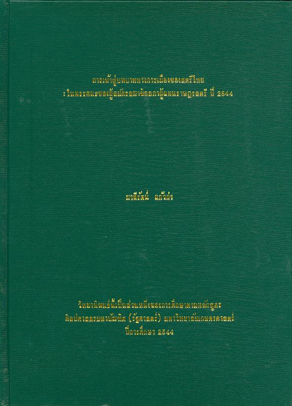 การเข้าสู่บทบาททางการเมืองของสตรีไทย :ในทรรศนะของผู้สมัครสมาชิกสภาผู้แทนราษฎรสตรี ปี 2544 /มาลีรัตน์ แก้วก่า||The political recruitment of Thai women : in the view of 2001 female candidates for the Thai member of parliament
