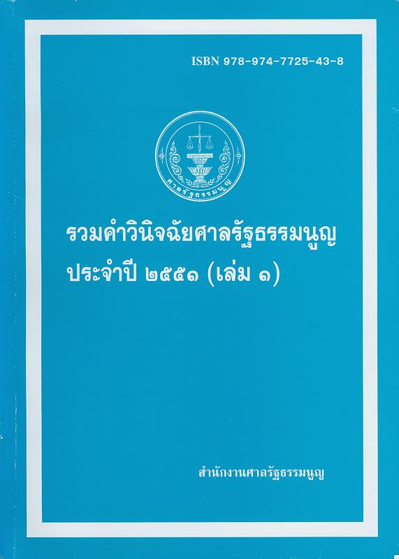 รวมคำวินิจฉัยศาลรัฐธรรมนูญ ประจำปี 2551 /สำนักงานศาลรัฐธรรมนูญ