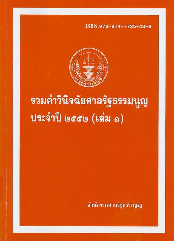 รวมคำวินิจฉัยศาลรัฐธรรมนูญ ประจำปี 2552 /สำนักงานศาลรัฐธรรมนูญ