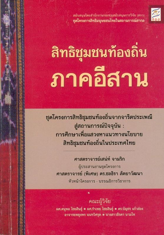 สิทธิชุมชนท้องถิ่นภาคอีสาน /ดนุพล ไชยสินธุ์ ... [และคนอื่นๆ]||ชุดโครงการสิทธิมนุษยชนไทยในสถานการณ์สากล