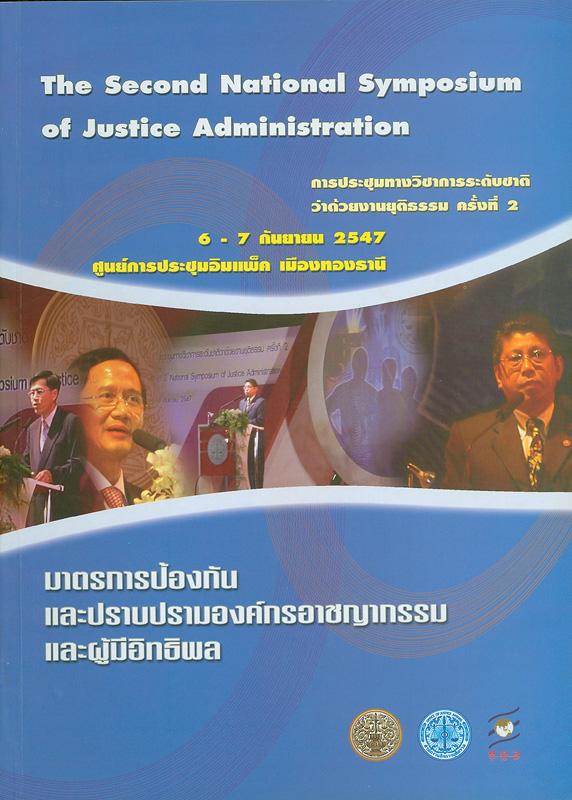 การประชุมทางวิชาการระดับชาติว่าด้วยงานยุติธรรม ครั้งที่ 2, 6-7 กันยายน 2547 ศูนย์การประชุมอิมแพ็ค เมืองทองธานี :มาตรการป้องกันและปราบปรามองค์กรอาชญากรรมและผู้มีอิทธิพล/สำนักงานกิจการยุติธรรม||มาตรการป้องกันและปราบปรามองค์กรอาชญากรรมและผู้มีอิทธิพล|The second National Symposium of Justic Administration||National Symposium of Justic Administration(2nd :2004 :Nonthaburi)