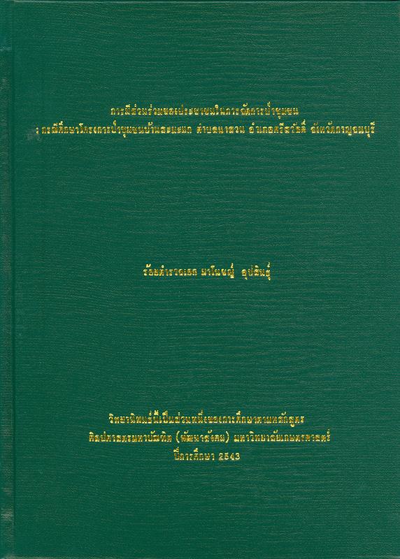 การมีส่วนร่วมของประชากรในการจัดการป่าชุมชน :กรณีศึกษาโครงการป่าชุมชนบ้านสะมะแก ตำบลนาสวน อำเภอศรีสวัสดิ์จังหวัดกาญจนบุรี /มาโนชญ์ อุปสินธุ์  People participation in community forest management : a case study of community forestry project, Ban SamakaeTambonn Na Suan, Amphoe Si Sawat, Changwat Kanchanaburi