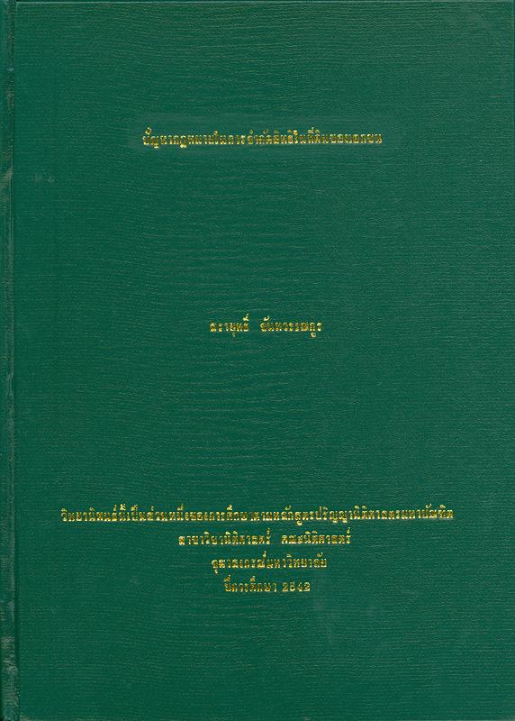 ปัญหากฎหมายในการจำกัดสิทธิในที่ดินของเอกชน /สรายุทธิ์ จันทวรรณกูร||Legal problems concerning the limitation of private land ownership