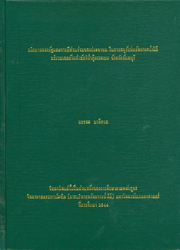 นโยบายของรัฐและการมีส่วนร่วมของประชาชน ในการอนุรักษ์ทรัพยากรป่าไม้บริเวณเขตห้ามล่าสัตว์ป่าคุ้งกระเบน จังหวัดจันทบุรี /บรรพต มาลีหวล||Government policy and people' s participation in forestresource conservation at Khungkraben non-hunting area, Changwat Chanthaburi