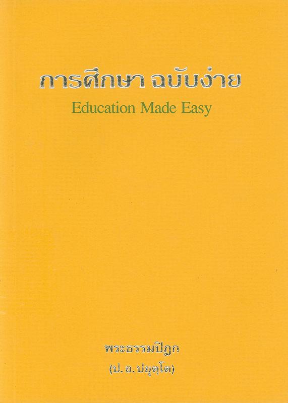 การศึกษาฉบับง่าย /พระธรรมปิฎก (ประยุทธ์ ปยุตฺโต)||Education made easy