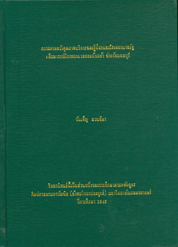 ความคาดหวังคุณภาพบริการของผู้ป่วยนอกโรงพยาบาลรัฐ :ศึกษากรณีโรงพยาบาลพระนั่งเกล้า จังหวัดนนทบุรี /วันเพ็ญ สวนสีดา||The expectation of service quality of the out patient inthe state hospital : case study of Phranungklao hospitalNonthaburi province