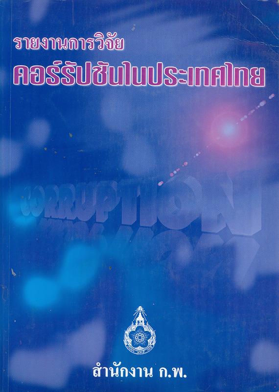 รายงานการวิจัยคอร์รัปชันในประเทศไทย /สำนักงาน ก.พ.||คอร์รัปชันในประเทศไทย