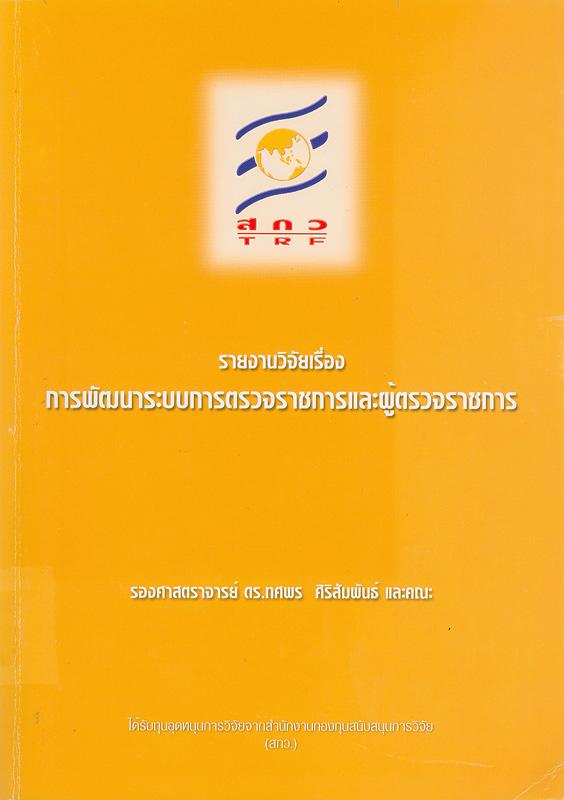 รายงานวิจัยเรื่องการพัฒนาระบบการตรวจราชการและผู้ตรวจราชการ/คณะผู้วิจัย ทศพร ศิริสัมพันธ์ ... [และคนอื่น ๆ]||การพัฒนาระบบการตรวจราชการและผู้ตรวจราชการ