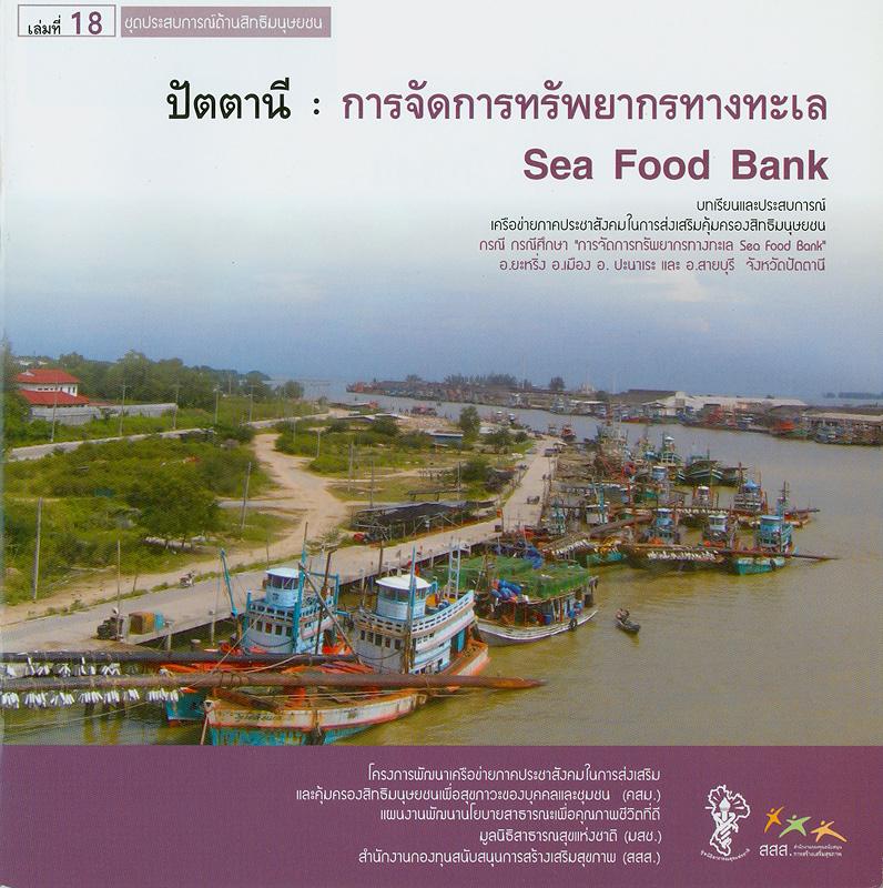 ปัตตานี :การจัดการทรัพยากรทางทะเล Sea Food Bank /สมศักดิ์ ซุ่นสั้น, ผู้เขียน  ปัตตานี : การจัดการทรัพยากรทางทะเล Sea Food Bank : บทเรียนและประสบการณ์เครือข่ายภาคประชาสังคมในการส่งเสริมคุ้มครองสิทธิมนุษยชน กรณี กรณีศึกษา