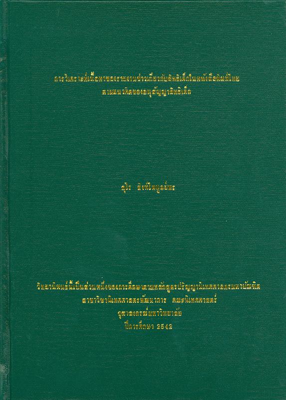 การวิเคราะห์เนื้อหาของรายงานข่าวเกี่ยวกับสิทธิเด็กในหนังสือพิมพ์ไทยตามแนวคิดของอนุสัญญาสิทธิเด็ก /อุไร สิงห์ไพบูลย์พร||Content analysis of news reporting related to child rights in Thai newspapers along the principles of the Convention on the Rights of the Child