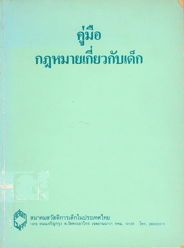 คู่มือกฎหมายเกี่ยวกับเด็ก/สมาคมสวัสดิการเด็กในประเทศไทย