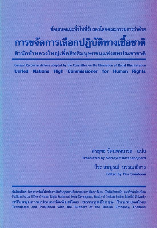 ข้อเสนอแนะทั่วไปที่รับรองโดยคณะกรรมการว่าด้วยการขจัดการเลือกปฏิบัติทางเชื้อชาติสำนักข้าหลวงใหญ่เพื่อสิทธิมนุษยชนแห่งสหประชาชาติ /สรยุทธ รัตนพจนารถ, แปล ;วีระ สมบูรณ์, บรรณาธิการ||General recommendations adopted by the committee on the elimination of racial discrimination united nations high commissioner for human rights|ความเห็นทั่วไปและข้อเสนอแนะทั่วไปที่รับรองโดยองค์กรกฎหมายระหว่างประเทศว่าด้วยสิทธิมนุษยชน