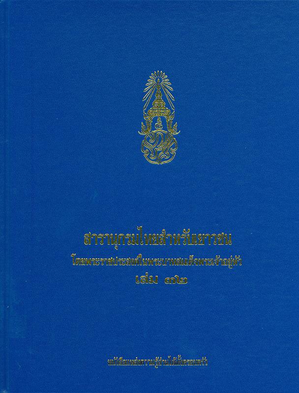 สารานุกรมไทยสำหรับเยาวชน โดยพระราชประสงค์ในพระบาทสมเด็จพระเจ้าอยู่หัว.เล่ม 32 / โครงการสารานุกรมไทยสำหรับเยาวชน โดยพระราชประสงค์ในพระบาทสมเด็จพระเจ้าอยู่หัว