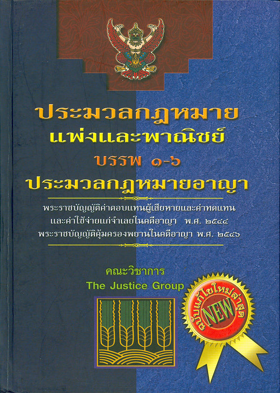 ประมวลกฎหมายแพ่งและพาณิชย์บรรพ 1-6 ประมวลกฎหมายอาญา :พร้อมพระราชบัญญัติค่าตอบแทนผู้เสียหายและค่าทดแทนและค่าใช้จ่ายแก่จำเลยในคดีอาญา พ.ศ. 2544 และพระราชบัญญัติคุ้มครองพยานในคดีอาญา พ.ศ. 2546 /[รวบรวมโดย] คณะวิชาการ The Justice Group