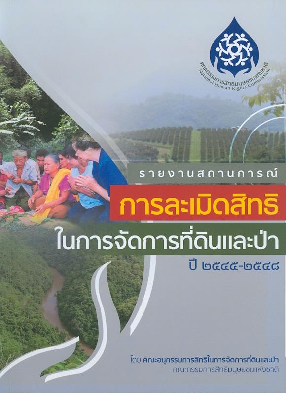รายงานสถานการณ์การละเมิดสิทธิในการจัดการที่ดินและป่า ปี 2545-2548 /ศยามล ไกยูรวงศ์ ... [และคนอื่นๆ]||การละเมิดสิทธิในการจัดการที่ดินและป่า ปี 2545-2548