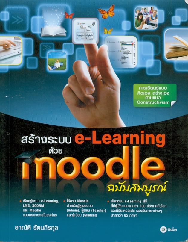 สร้างระบบ e-Learning ด้วย Moodle ฉบับสมบูรณ์ /อาณัติ รัตนถิรกุล||Moodle ฉบับสมบูรณ์