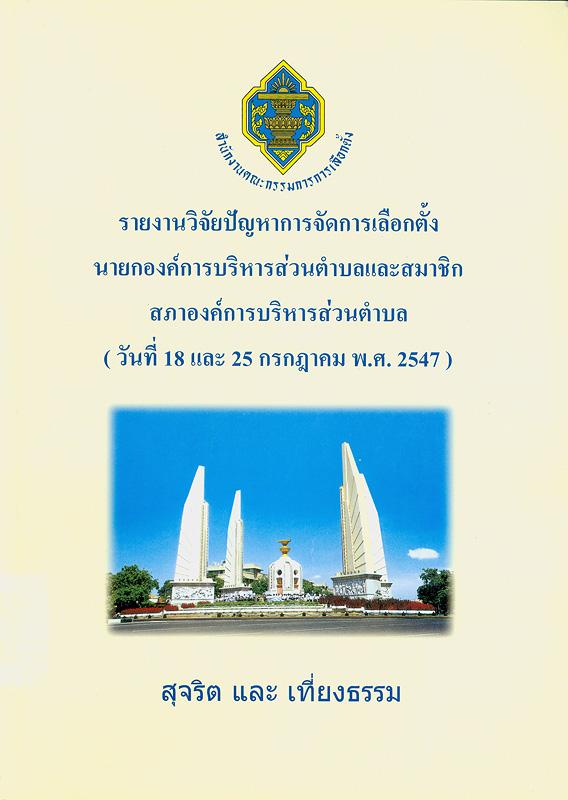 รายงานวิจัยปัญหาการจัดการเลือกตั้งนายกองค์การบริหารส่วนตำบลและสมาชิกสภาองค์การบริหารส่วนตำบล (วันที่ 18 และ 25 กรกฎาคม พ.ศ. 2547) /สำนักงานคณะกรรมการการเลือกตั้ง||ปัญหาการจัดการเลือกตั้งนายกองค์การบริหารส่วนตำบลและสมาชิกสภาองค์การบริหารส่วนตำบล (วันที่ 18 และ 25 กรกฎาคม พ.ศ.2547)