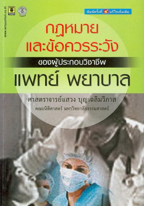 กฎหมายและข้อควรระวังของแพทย์ พยาบาล /แสวง บุญเฉลิมวิภาส||กฎหมายและข้อควรระวังของผู้ประกอบวิชาชีพแพทย์ พยาบาล