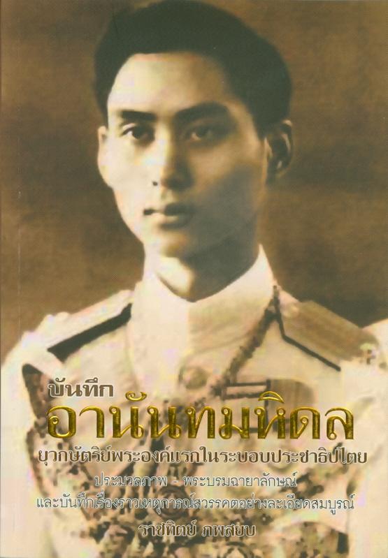 บันทึกอานันทมหิดล :ยุวกษัตริย์พระองค์แรกในระบอบประชาธิปไตย /ราชทิตย์ ภพสยบ