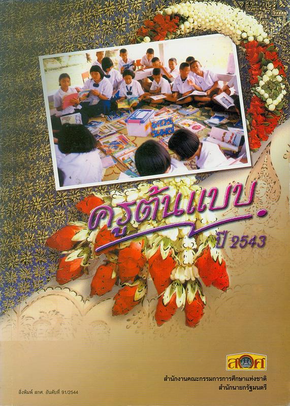 ครูต้นแบบ ปี 2543 /สำนักงานคณะกรรมการการศึกษาแห่งชาติ||สิ่งพิมพ์ สกศ. ;อันดับที่ 91/2544